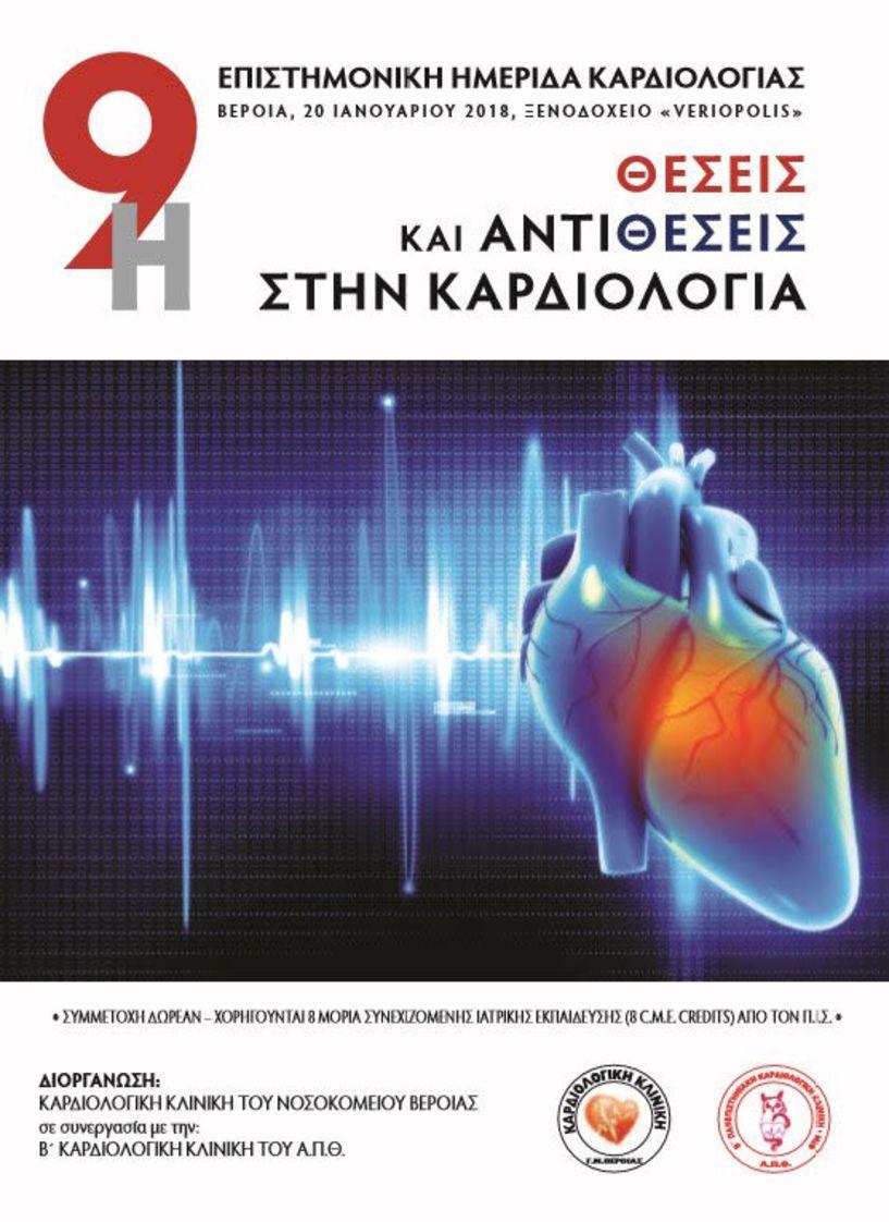 20 Ιανουαρίου στη Βέροια -  9η Επιστημονική Ημερίδα με θέμα  «Θέσεις και αντιθέσεις στην Καρδιολογία»