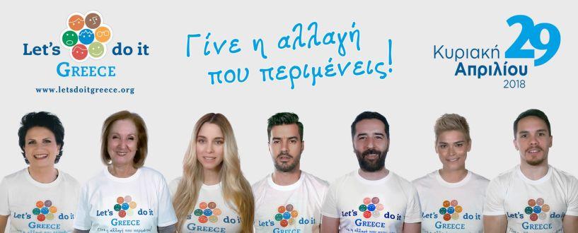 Επτά επώνυμοι ενώνουν τις φωνές τους: Let's do it Greece!