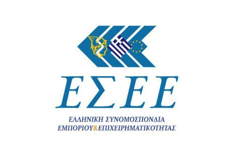 ΕΣΕΕ: Απαίτηση του Εμπορικού Κόσμου της χώρας η ένταξη στην προστασία της πρώτης κατοικίας των δανείων των επιχειρηματιών