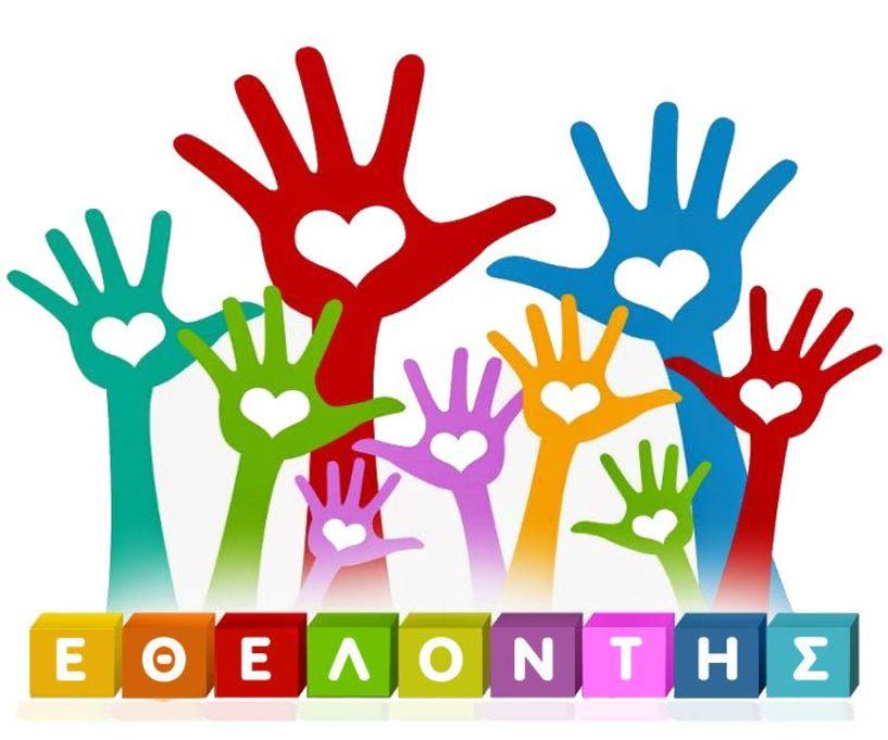 Ανοιχτό κάλεσμα προς τους εθελοντές δημότες για τις Κοινωνικές Δομές του Δήμου Αλεξάνδρειας