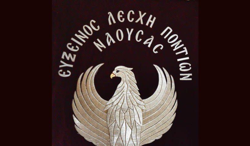 Nέο Δ.Σ. στην Εύξεινο Λέσχη Ποντίων Νάουσας