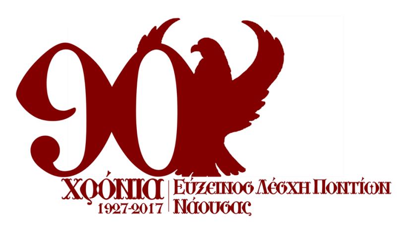 Γενική συνέλευση και κοπή βασιλόπιτας στην Εύξεινο Λέσχη Νάουσας
