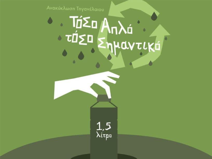 Ενημερωτική   εκδήλωση για την ανακύκλωση   οικιακού τηγανέλαιου