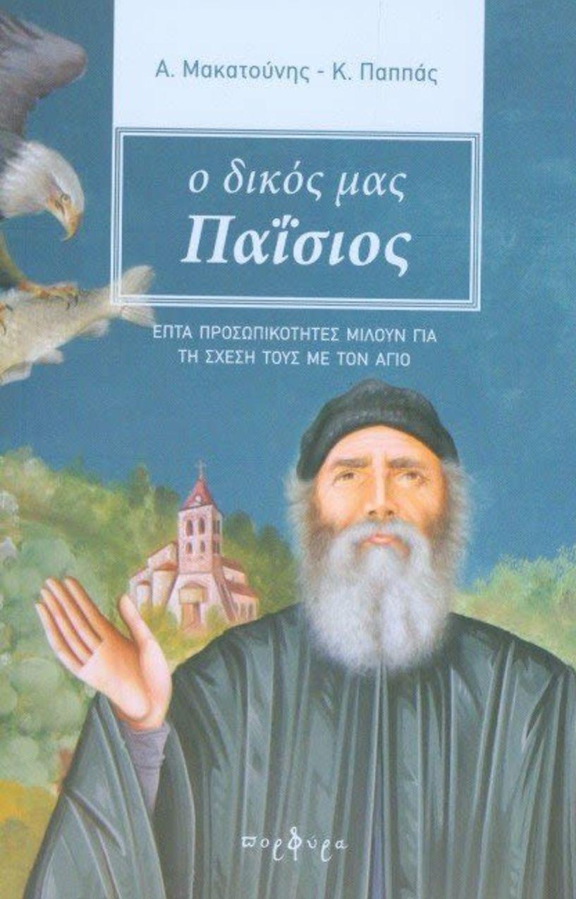 «Ο δικός μας Παΐσιος»   παρουσιάζεται   στη Δημόσια Βιβλιοθήκη