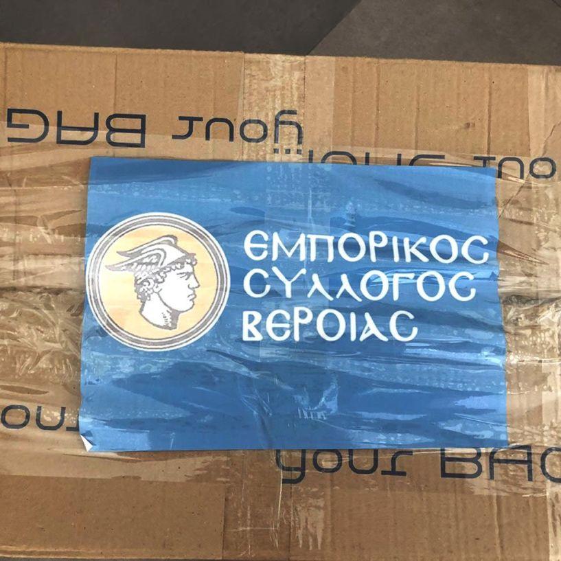 Αποστολή βοήθειας από τον Εμπορικό Σύλλογο Βέροιας στους πληγέντες της Αττικής