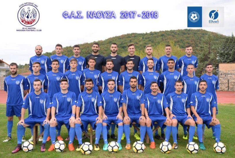 ΦΑΣ Νάουσα-ΑΟ Καρδίας 2-0  Σκόρερ 83' Αργυρίου, 90' Κωτσόπουλος