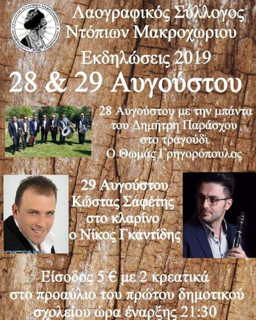 Διήμερο παραδοσιακών εκδηλώσεων στο Μακροχώρι - Με την ορχήστρα του Δημήτρη Παράσχου και τον Κώστα Σαφέτη!