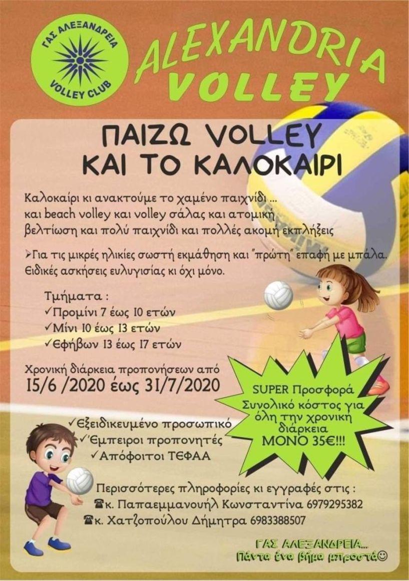 Γ.Α.Σ. ΑΛΕΞΑΝΔΡΕΙΑΣ: Beach Volley και Volley σάλας... μαζί και το καλοκαίρι!