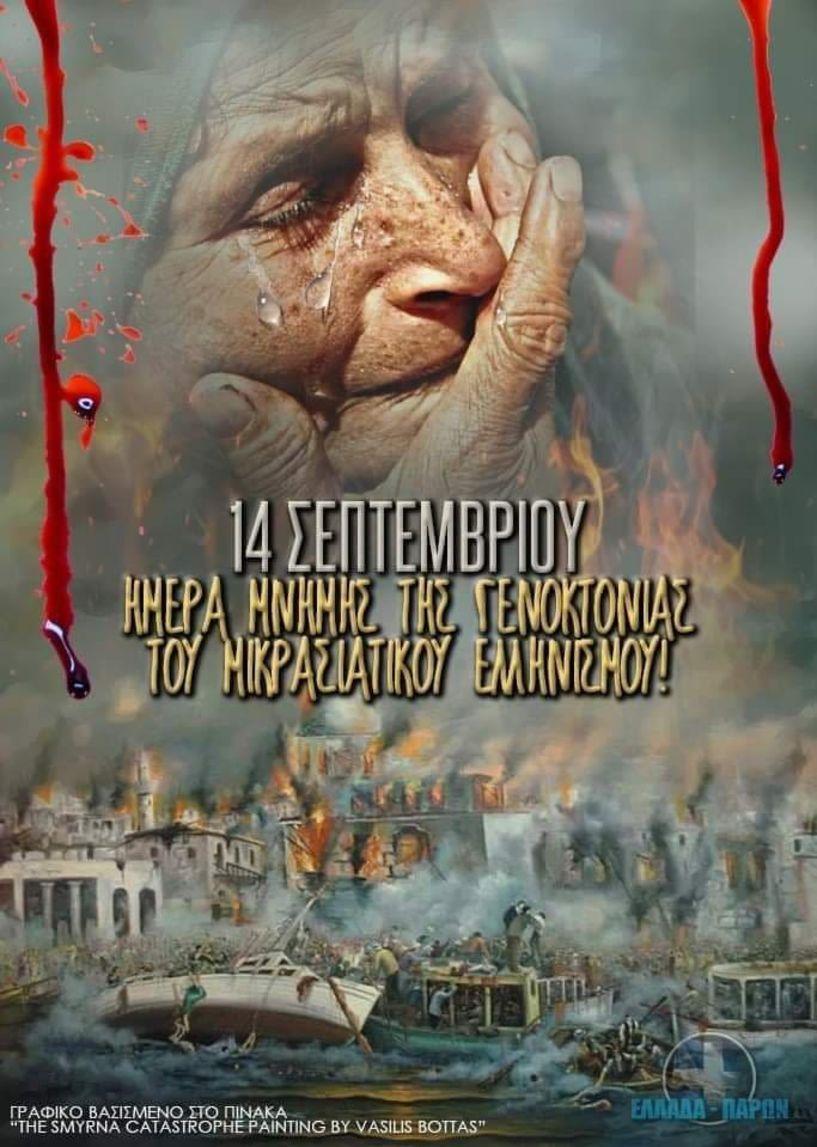 Εκδηλώσεις μνήμης από τον Μικρασιατικό Σύλλογο Ημαθίας για την 99η επέτειο γενοκτονίας