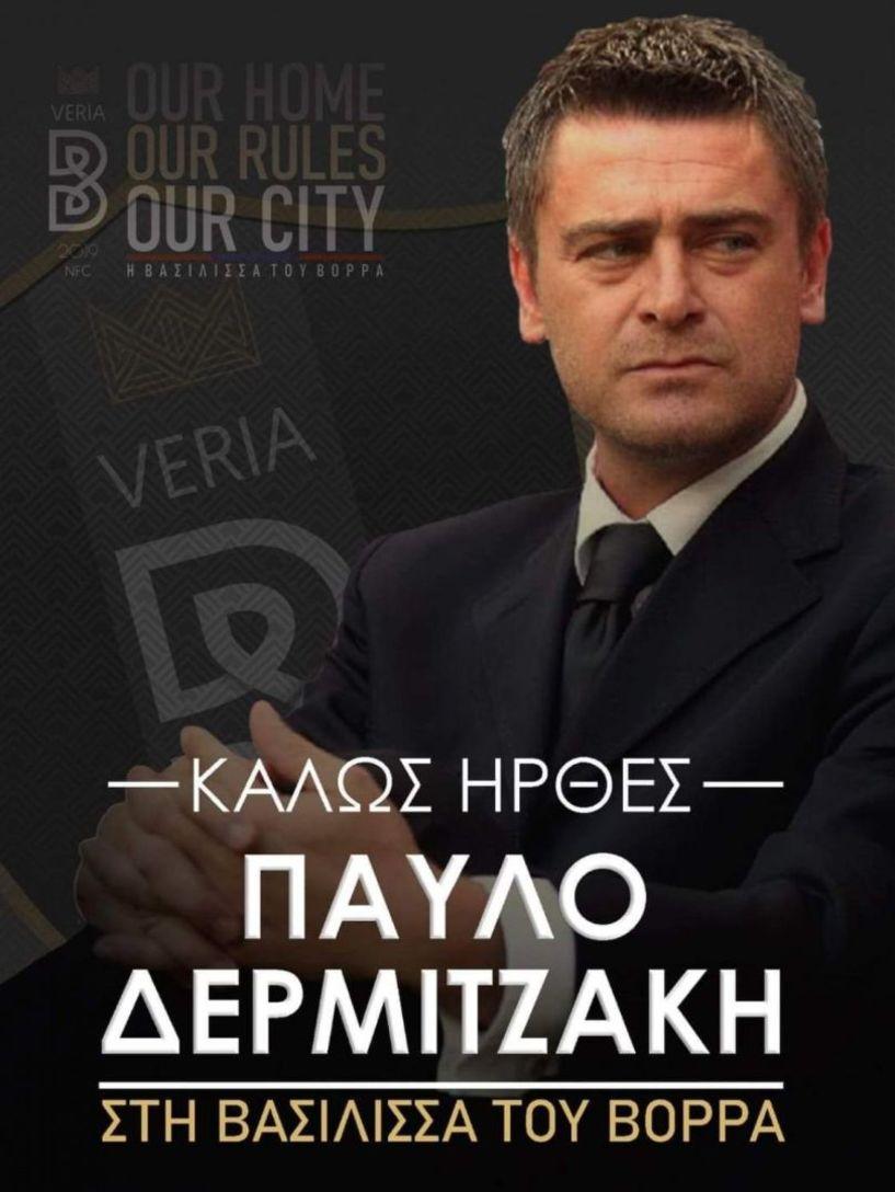 Επίσημα ανακοίνωσε το νέο προπονητικό τιμ η ΒΕΡΟΙΑ. Ο Παύλος Δερμιτζάκης και οι συνεργάτες του