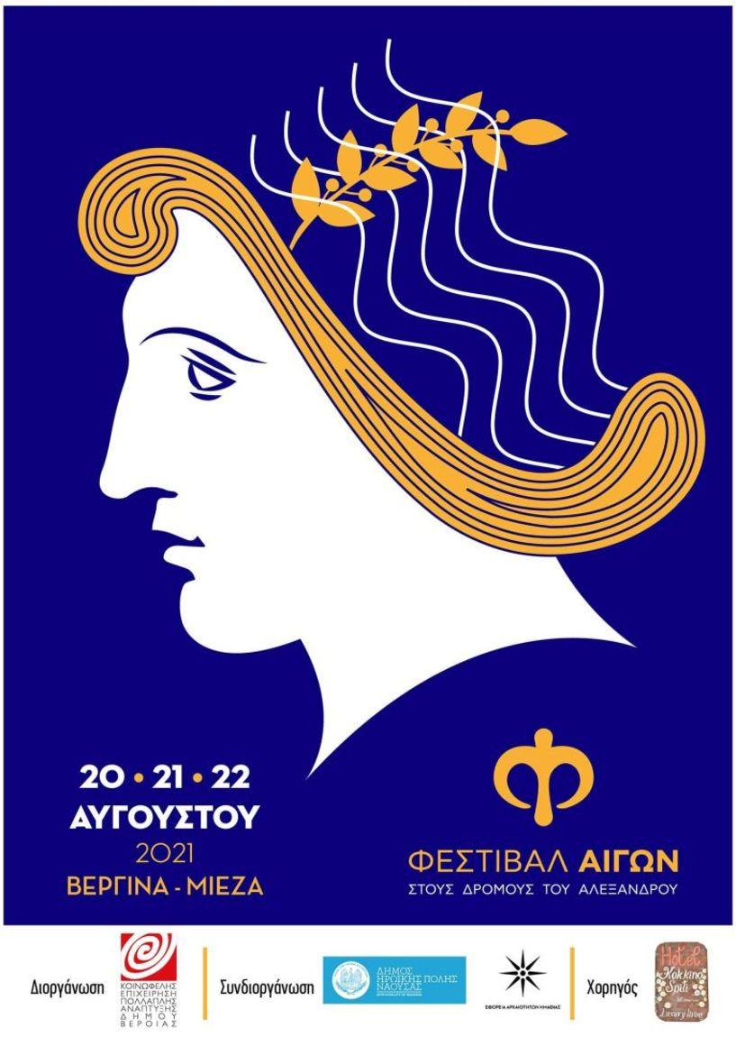 Φεστιβάλ Αιγών -  20-21-22 Αυγούστου στη Βεργίνα και στο Θέατρο Μίεζας - Ελεύθερη είσοδος με ηλεκτρονική πρόσκληση