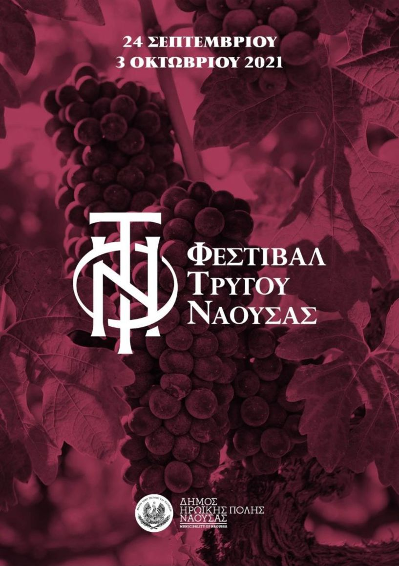 «Μωσαϊκό» δράσεων για το κρασί και τον τρύγο στη Νάουσα - Το πρόγραμμα