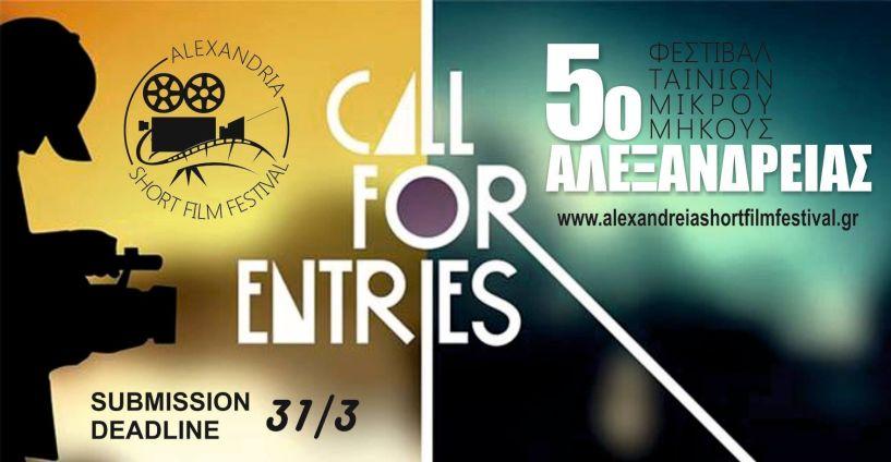 Κριτική επιτροπή και χορηγικό πρόγραμμα 5ου Φεστιβάλ Ταινιών Μικρού Μήκους Αλεξάνδρειας