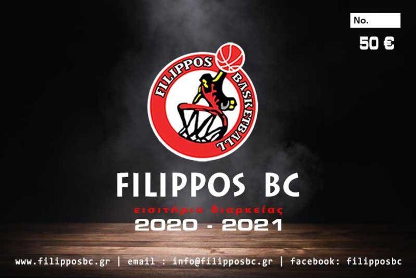 """Μπάσκετ Φίλιππος Στην """"τελική ευθεία"""" η διάθεση καρτών διαρκείας-στήριξης"""