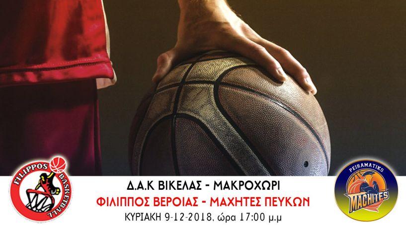 Μπάσκετ Β' Εθνική. Τους  Μαχητές  Πεύκων υποδέχεται ο Φίλιππος