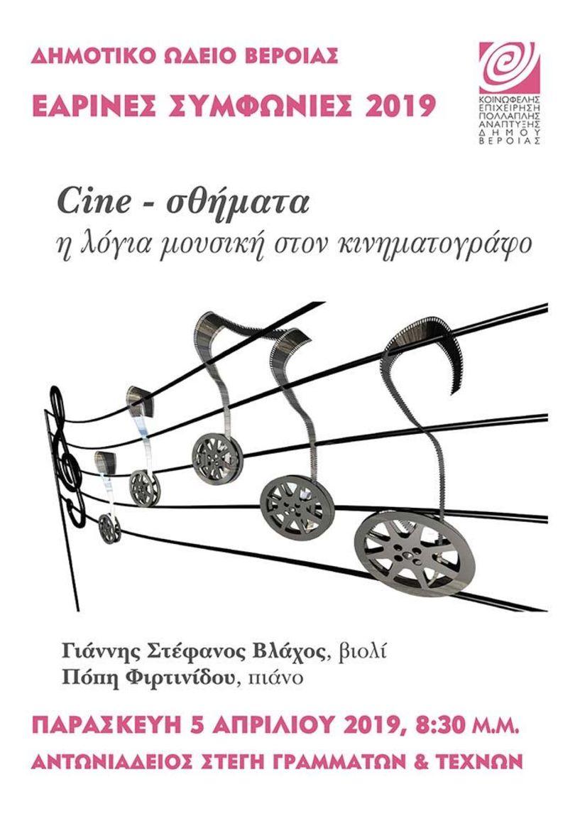 Cine-σθήματα - Οι καθηγητές του Δημοτικού Ωδείου σε μια  ασυνήθιστη προσέγγιση στη μουσική του κινηματογράφου