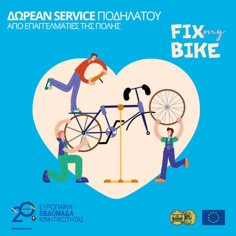 Ευρωπαϊκή Εβδομάδα Κινητικότητας στη Βέροια - Δωρεάν επισκευή ποδηλάτου από επαγγελματίες