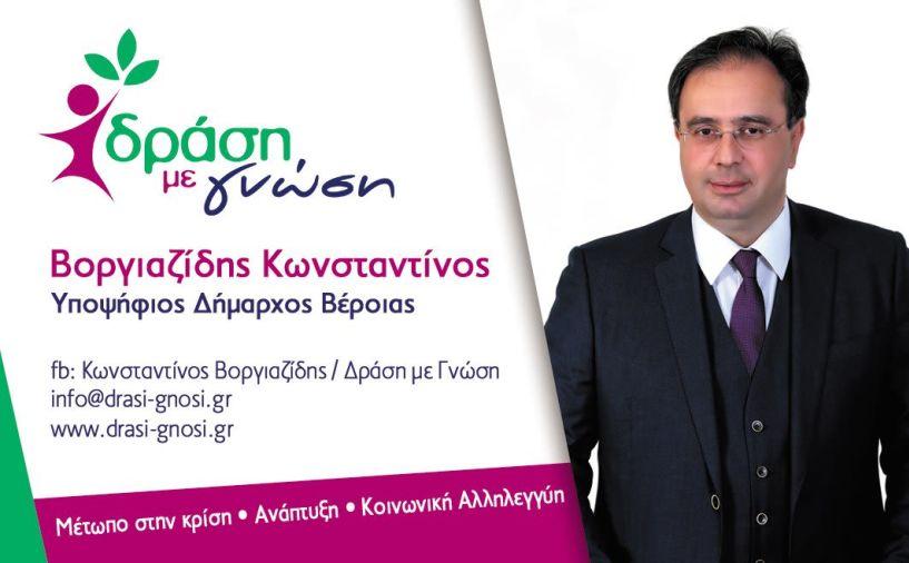 Κωνσταντίνος Βοργιαζίδης - Άξονας 4ος: Κοινωνική Ενσωμάτωση-Καταπολέμηση της Φτώχειας» - Χτίζουμε τη Βέροια της Αλληλεγγύης και της Ανθρωπιάς