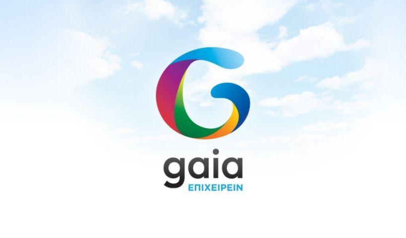 Συμμετοχή της GAIA ΕΠΙΧΕΙΡΕΙΝ στην AGROTICA 2018 -Το πρόγραμμα των παρουσιάσεων