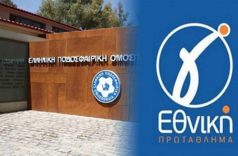 ΕΠΟ: Δευτέρα η πρώτη ΕΕ με Ζαγοράκη Στην ατζέντα η Γ' Εθνική