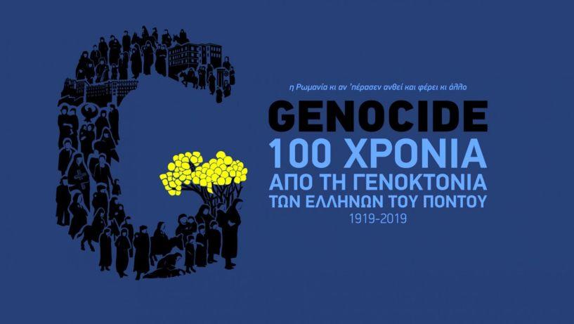 «ΣΥΝΔΗΜΟΤΕΣ»: Με σεβασμό, τιμούμε τη μνήμη των Ελλήνων του Πόντου»