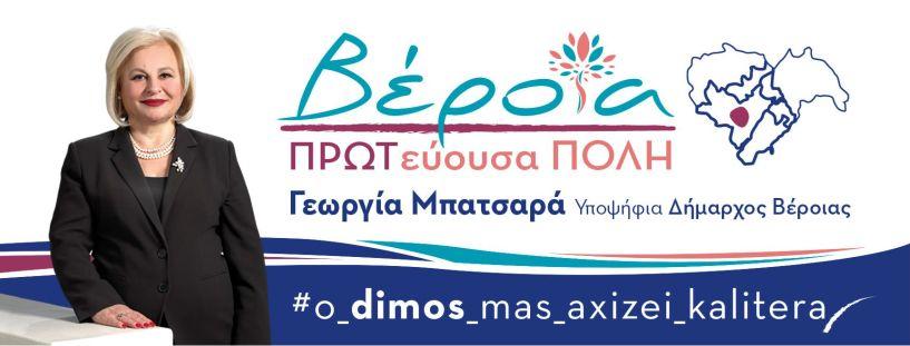 Γεωργία Μπατσαρά: Στηρίζουμε τον αθλητισμό, τις ευπαθείς κοινωνικές ομάδες και βελτιώνουμε την ποιότητα ζωής στα χωριά μας