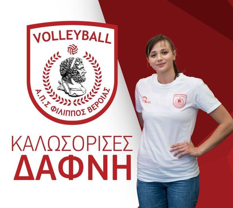 Βόλεϊ - Η Ναουσαία προπονήτρια Δάφνη Γκιόρσου στο Φίλιππο Βέροιας -  θα αναλάβει τα τμήματα προαγωνιστικού και ακαδημιών