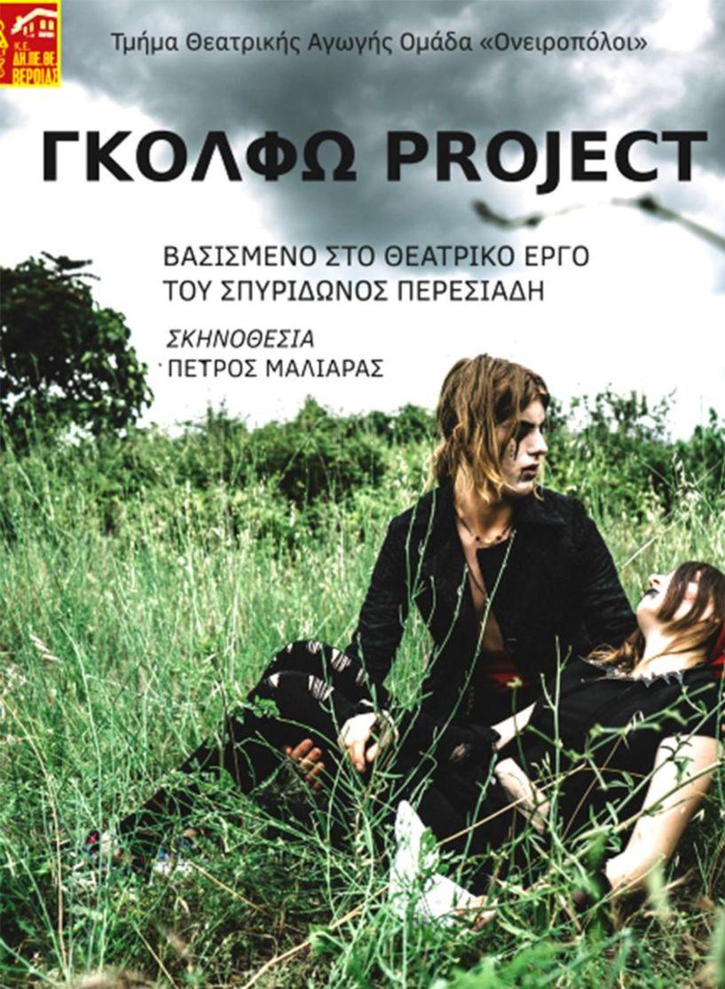 «Γκόλφω Project»  από την Ομάδα  «Ονειροπόλοι» στη Στέγη