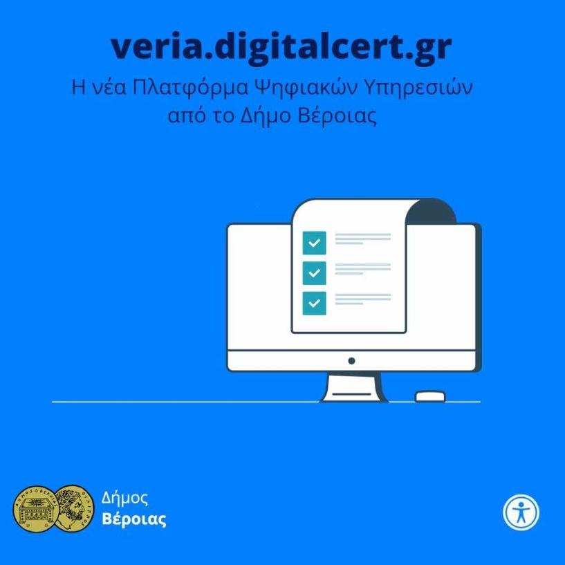 Ηλεκτρονική εξυπηρέτηση e-πιστοποιητικών για Δημότες & Επιχειρήσεις στο Δήμο Βέροιας