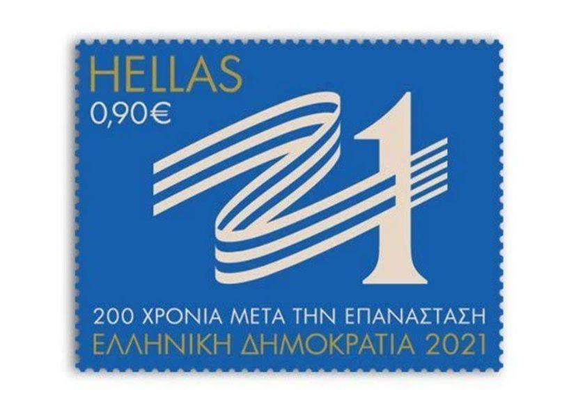 Με μήνυμα για την Επανάσταση του 1821 τα πρώτα γραμματόσημα του 2021