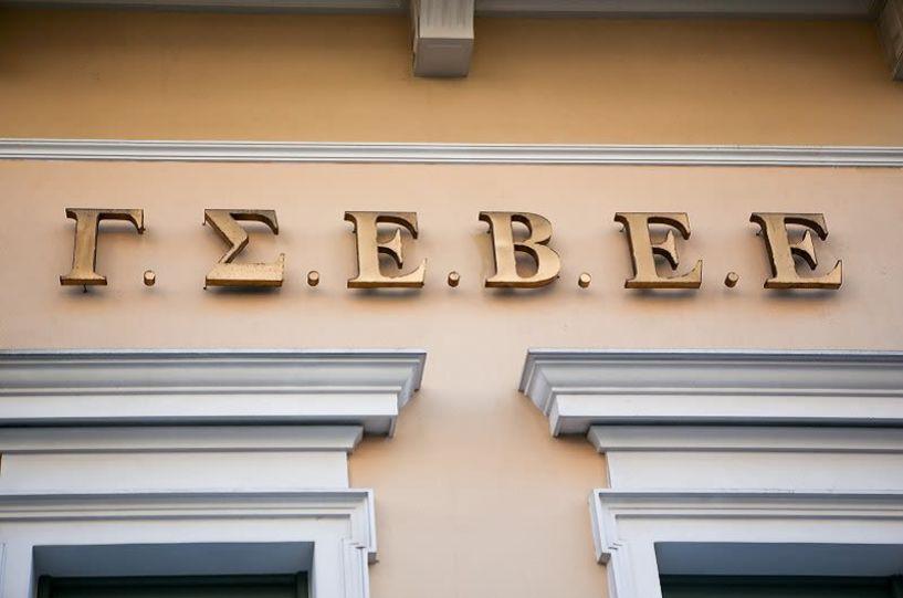 ΣΕΒΕ: Αποφασιστικό βήμα για την κανονικοποίηση η άρση των capital controls