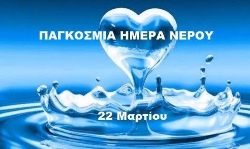 22 ΜΑΡΤΙΟΥ 2021 - ΠΑΓΚΟΣΜΙΑ ΗΜΕΡΑ ΝΕΡΟΥ *του Νίκου Τσιαμούρα