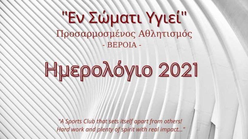 Το ημερολόγιο του Εν σώματι υγιεί για το 2021 ΔΩΡΕΑΝ σε ηλεκτρονική μορφή.