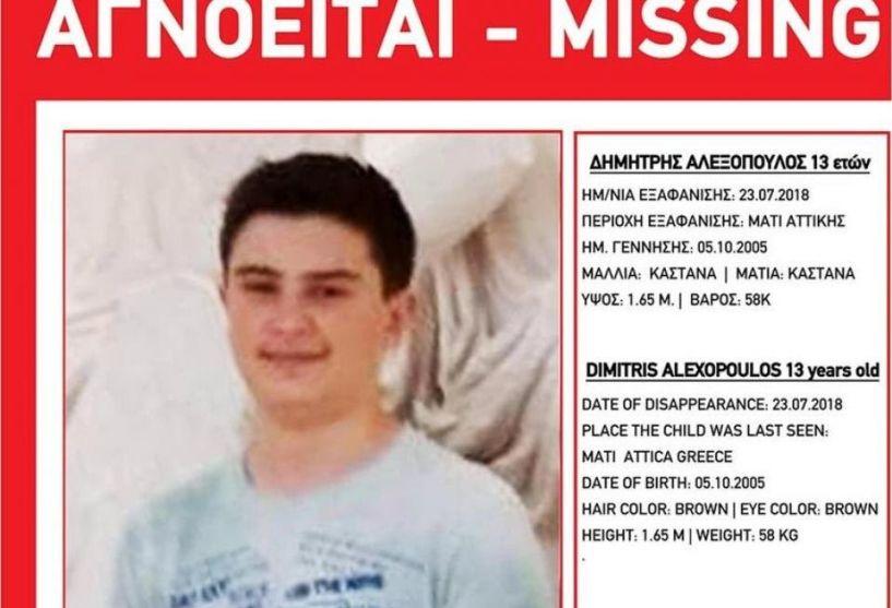 Νεκρός εντοπίστηκε ο 13χρονος Δημήτρης Αλεξόπουλος - Ταυτοποιήθηκε η σορός του