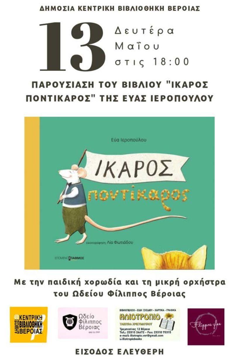 Το νέο βιβλίο της Εύας Ιεροπούλου «ΙΚΑΡΟΣ ΠΟΝΤΙΚΑΡΟΣ»   παρουσιάζεται στη Δημόσια Κεντρική Βιβλιοθήκη της Βέροιας