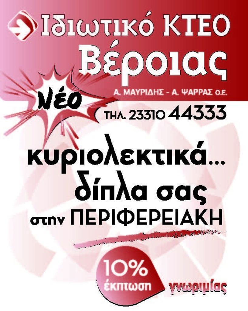 Nέο Ι. ΚΤΕΟ Βέροιας (Α. Μαυρίδης - Α. Ψαρράς Ο.Ε.) ... δίπλα σας με έκπτωση 10%!