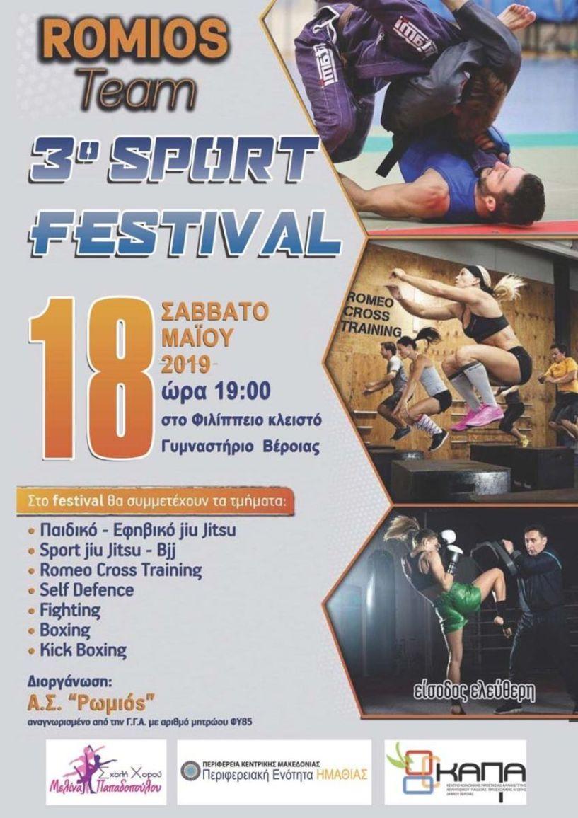 3ο sport φεστιβάλ από τον Romios Team!