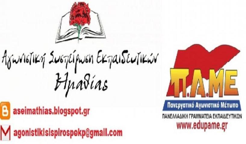 Ανακοίνωση της Αγωνιστικής Συσπείρωσης Εκπαιδευτικών Ημαθίας