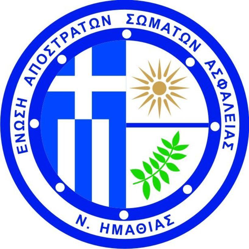 Έκτακτη γενική συνέλευση στο Σύνδεσμο Απόστρατων Σωμάτων Ασφαλείας Ν. Ημαθίας