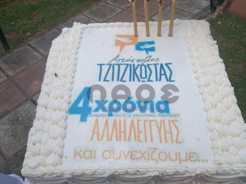 Παραλειπόμενα από τα γενέθλια της «Αλληλεγγύης» στην Αγ. Τριάδα Νάουσας