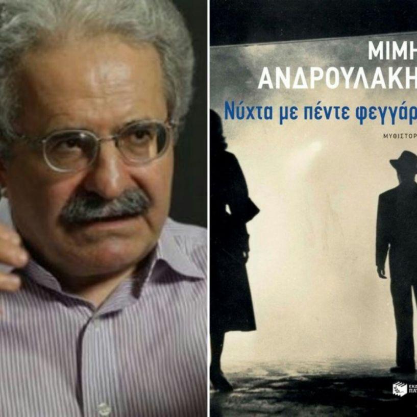 Καλή εβδομάδα με Μίμη Ανδρουλάκη και επικαιρότητα - «Πρωινές Σημειώσεις»
