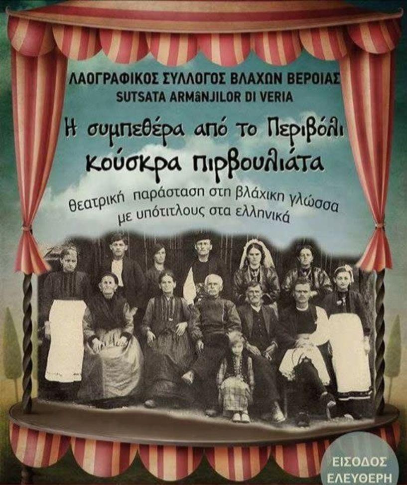 Θεατρική παράσταση στο Σέλι - Στη βλάχικη γλώσσα με ελληνικούς υπότιτλους