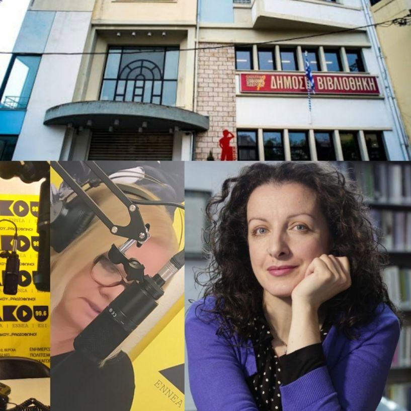 «Πρωινές Σημειώσεις»: lockdown- τι αλλάζει από αύριο στη ζωή μας, Δημόσια Βιβλιοθήκη Βέροιας-διαδικτυακές εκδηλώσεις για τα 10 χρόνια από το Βραβείο