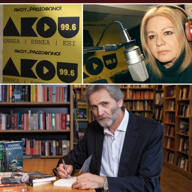 «Πρωινές σημειώσεις»: Επικαιρότητα, σχόλια και Γ. Καλπούζος για παρουσίαση  βιβλίου του στη Βέροια