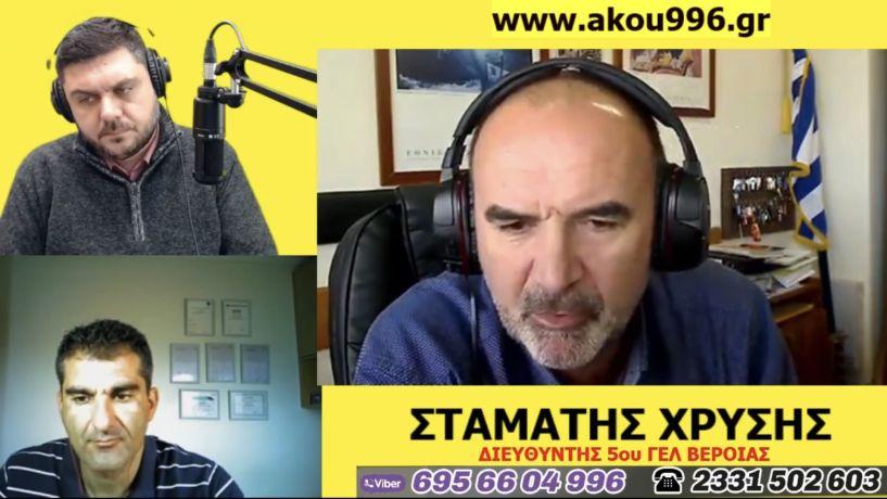 Ο διευθυντής του 5ου ΓΕΛ Βέροιας Σταμάτης Χρυσής μίλησε για την τηλεκπαίδευση στον ΑΚΟΥ 99.6