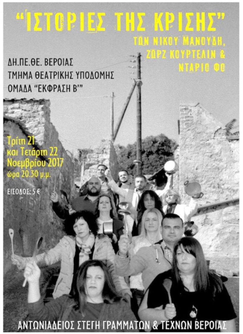 «Ιστορίες της κρίσης» των Νίκου Μανούδη, Zώρζ Κουρτελίν και Ντάριο Φο στη «Στέγη»