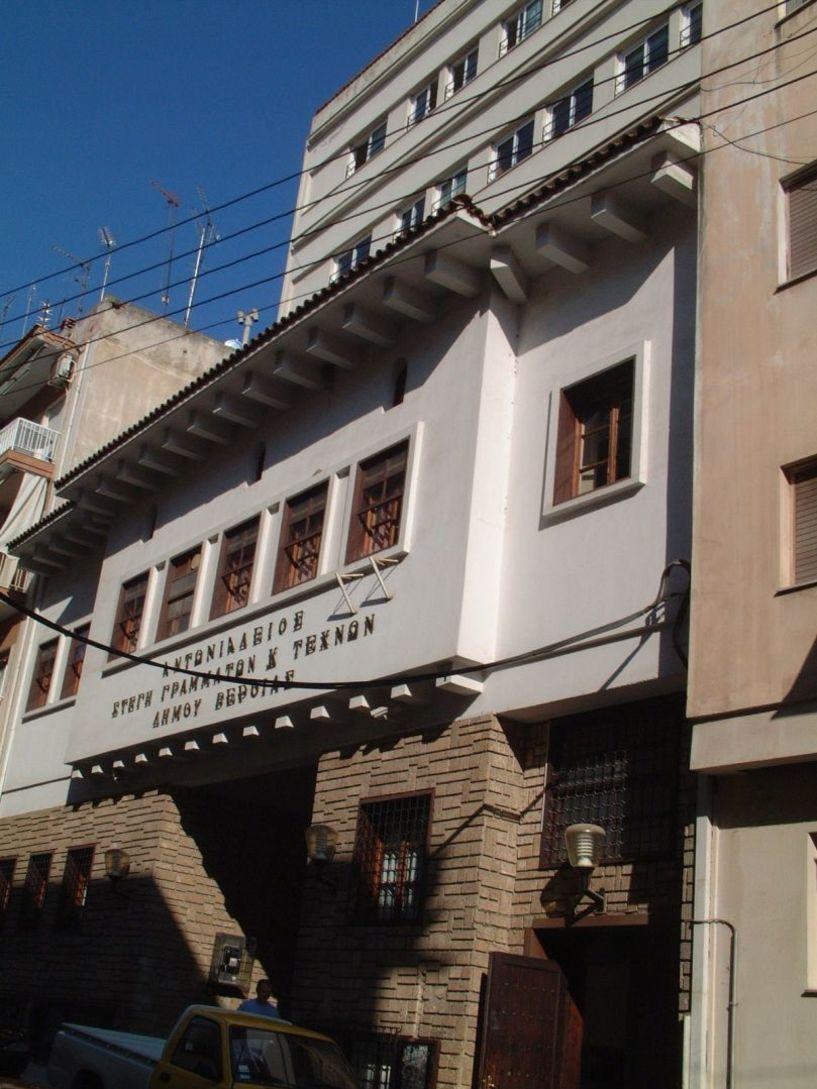 Δεν θα πραγματοποιηθούν τα μαθήματα της ΚΕΠΑ Δήμου Βέροιας την Παρασκευή 11/1
