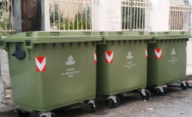Δήμος Νάουσας: Οδηγίες προς τους δημότες για την απόρριψη οικιακών απορριμμάτων