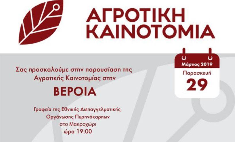 Εκδήλωση στο Μακροχώρι για τις εφαρμογές της τεχνολογίας στην σύγχρονη Ελληνική Γεωργία