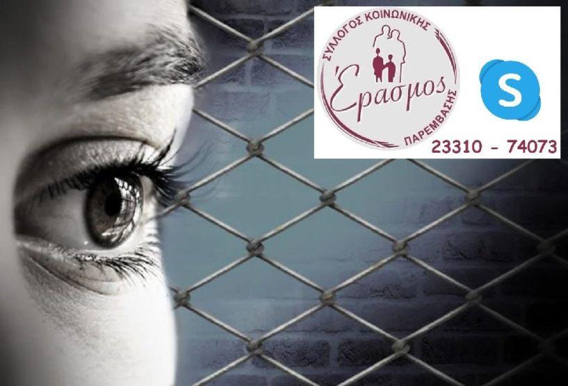 Γραμμή ψυχολογικής υποστήριξης από τον «ΕΡΑΣΜΟ» - Καλέστε μας στο 23310 – 74073 ή μέσω SKYPE